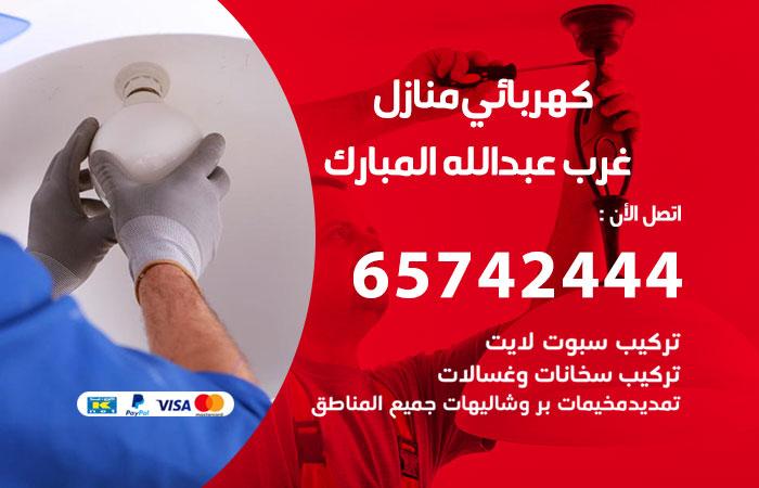 كهربائي منازل غرب عبد الله المبارك / 65742444 / فني كهربائي منازل 24 ساعة