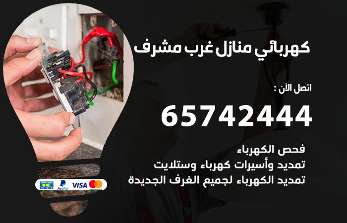 كهربائي منازل غرب مشرف / 65742444 / فني كهربائي منازل 24ساعة