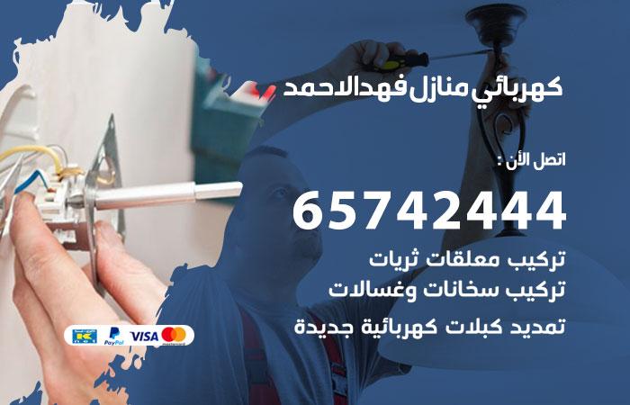 كهربائي منازل فهد الاحمد / 65742444 / فني كهربائي منازل 24ساعة