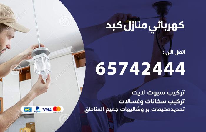 كهربائي منازل كبد / 65742444 / فني كهربائي منازل 24 ساعة