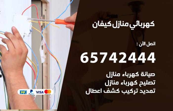 كهربائي منازل كيفان / 65742444 / فني كهربائي منازل 24ساعة