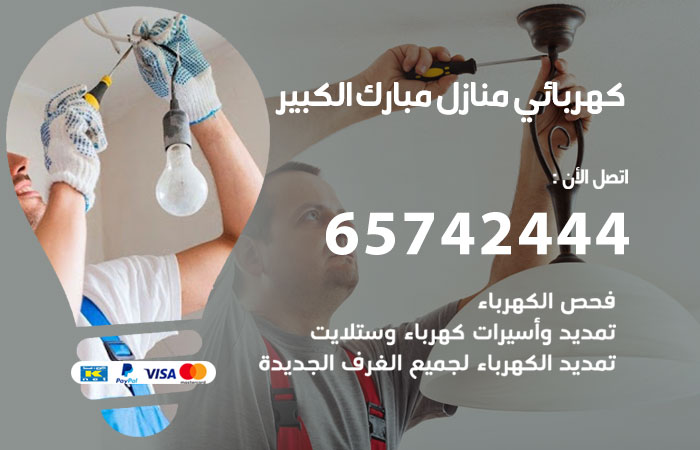 كهربائي منازل مبارك الكبير / 65742444 / فني كهربائي منازل 24ساعة