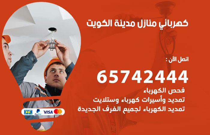 كهربائي منازل الكويت / 65742444 / فني كهربائي منازل 24 ساعة