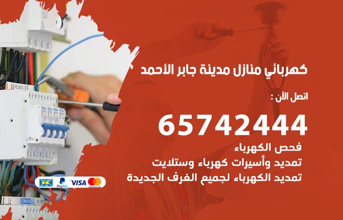 كهربائي منازل مدينة جابر الاحمد / 65742444 / فني كهربائي منازل 24 ساعة