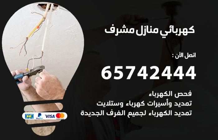 كهربائي منازل مشرف / 65742444 / فني كهربائي منازل 24ساعة