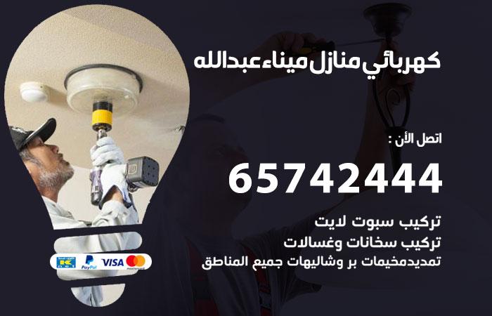 كهربائي منازل ميناء عبد الله / 65742444 / فني كهربائي منازل 24ساعة