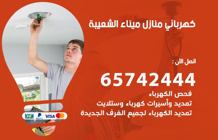كهربائي منازل ميناء الشعيبة / 65742444 / فني كهربائي منازل 24ساعة