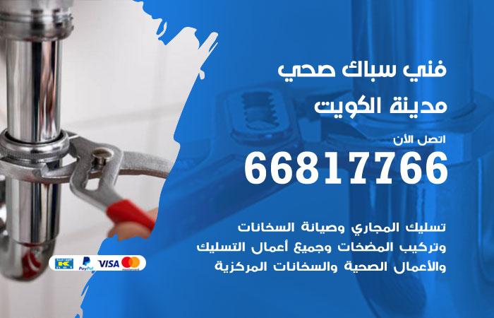 فني صحي سباك هدية / 66817766 / معلم سباك صحي أدوات صحية هدية