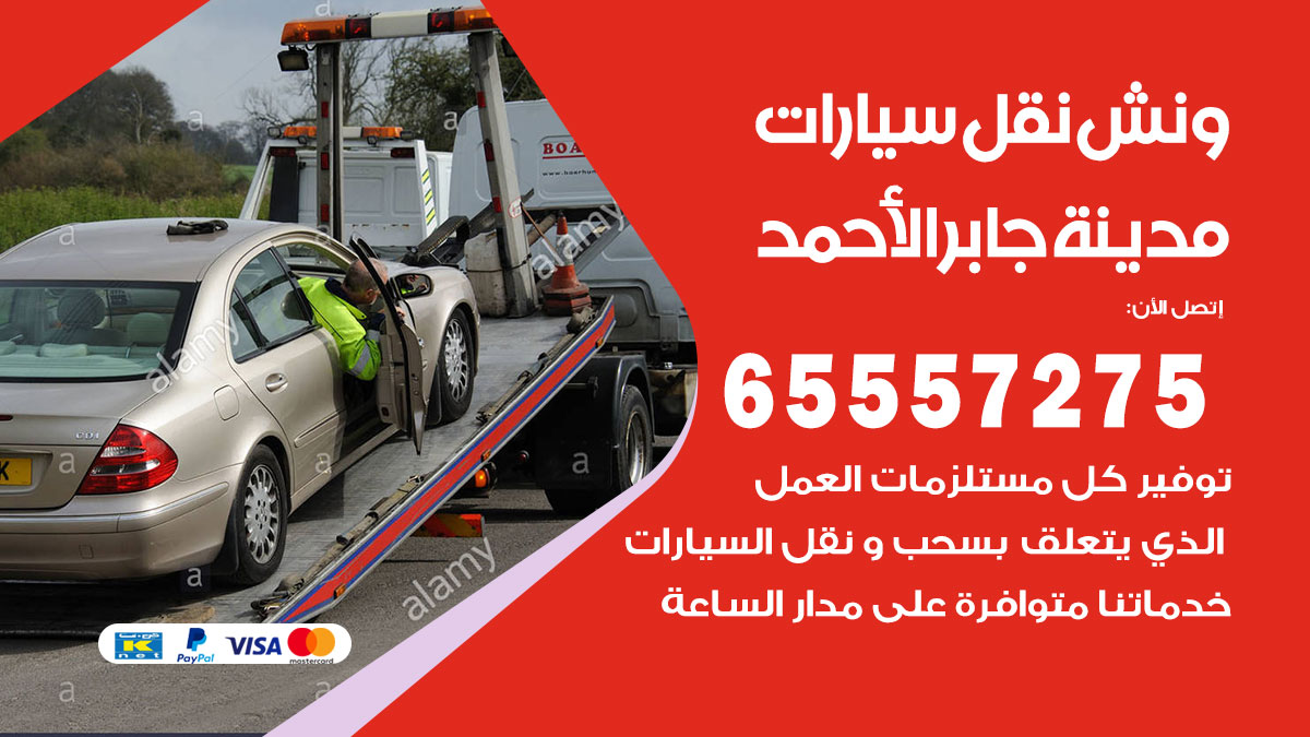 ونش مدينة جابر الأحمد / 65557275 / ونش كرين سطحة سحب نقل انقاذ سيارات