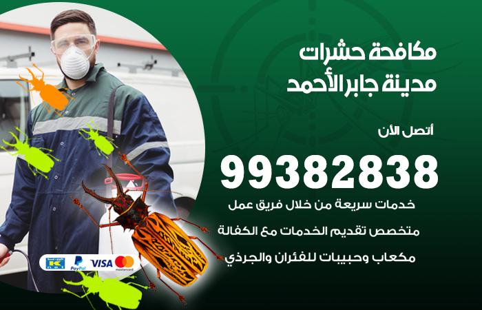 مكافحة حشرات مدينة جابر الأحمد / 99382838 / أفضل شركة مكافحة حشرات في مدينة جابر الأحمد