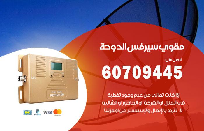 مقوي سيرفس الدوحة / 60709445 / تركيب مقوي سيرفس 5g أصلي منطقة الدوحة