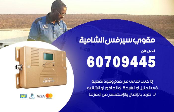 مقوي سيرفس الشامية / 60709445 / تركيب مقوي سيرفس 5g أصلي منطقة الشامية