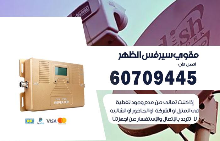 مقوي سيرفس الظهر / 60709445 / تركيب مقوي سيرفس 5g أصلي منطقة الظهر