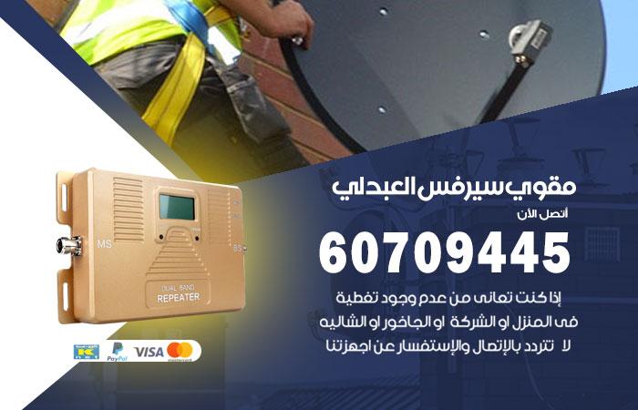 مقوي سيرفس العبدلي / 60709445 / تركيب مقوي سيرفس 5g أصلي منطقة العبدلي