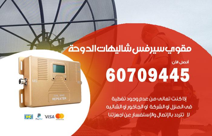 مقوي سيرفس شاليهات الدوحة / 60709445 / تركيب مقوي سيرفس 5g أصلي منطقة شاليهات الدوحة
