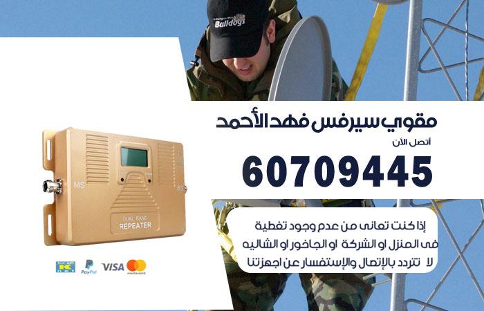 مقوي سيرفس فهد الاحمد / 60709445 / تركيب مقوي سيرفس 5g أصلي منطقة فهد الاحمد