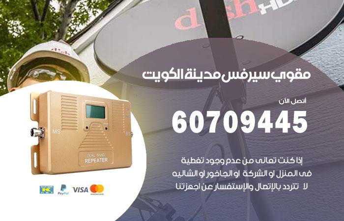 مقوي سيرفس الكويت / 60709445 / تركيب مقوي سيرفس 5g أصلي بالكويت