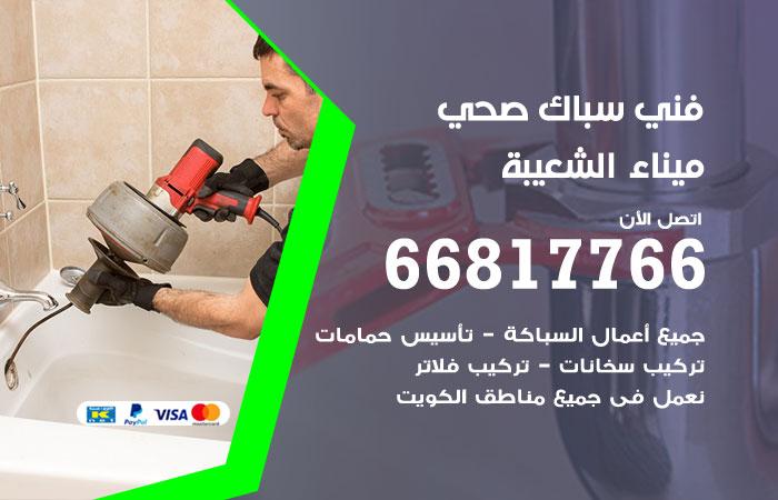 فني صحي سباك ميناء الشعيبة / 66817766 / معلم سباك صحي أدوات صحية ميناء الشعيبة