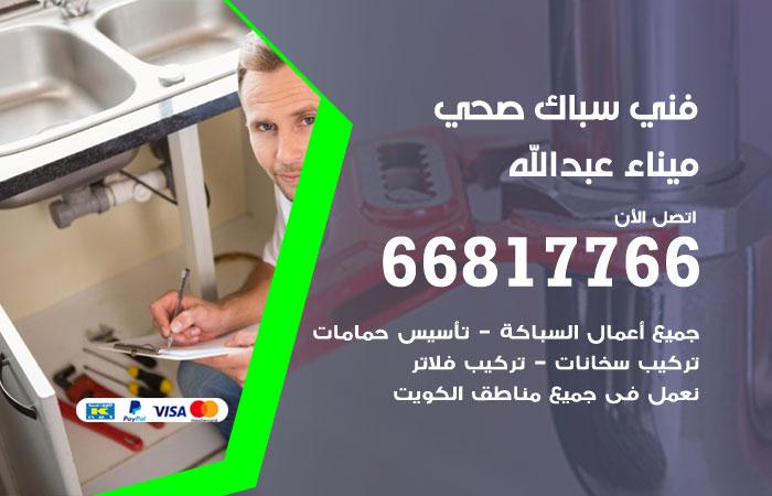 فني صحي سباك ميناء عبدالله / 66817766 / معلم سباك صحي أدوات صحية ميناء عبدالله