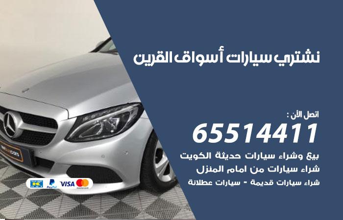 نشتري سيارات أسواق القرين / 65514411 / يشتري السيارات الجديدة والقديمة