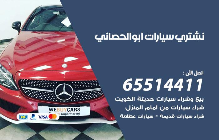 نشتري سيارات ابوالحصاني / 65514411 / يشتري السيارات الجديدة والقديمة