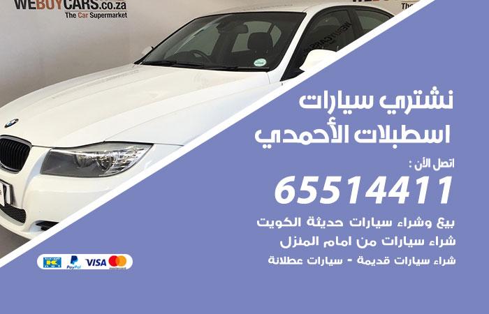 نشتري سيارات اسطبلات الأحمدي / 65514411 / يشتري السيارات الجديدة والقديمة
