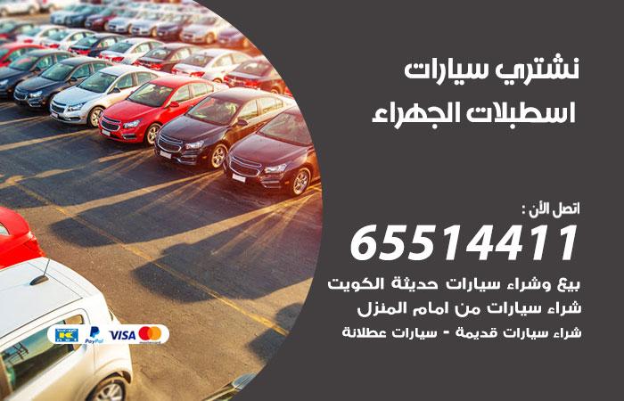 نشتري سيارات اسطبلات الجهراء / 65514411 / يشتري السيارات الجديدة والقديمة