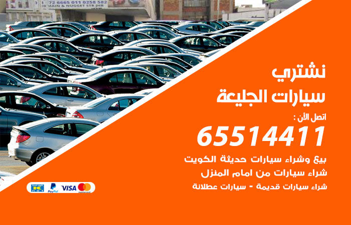 نشتري سيارات الجليعة / 65514411 / يشتري السيارات الجديدة والقديمة