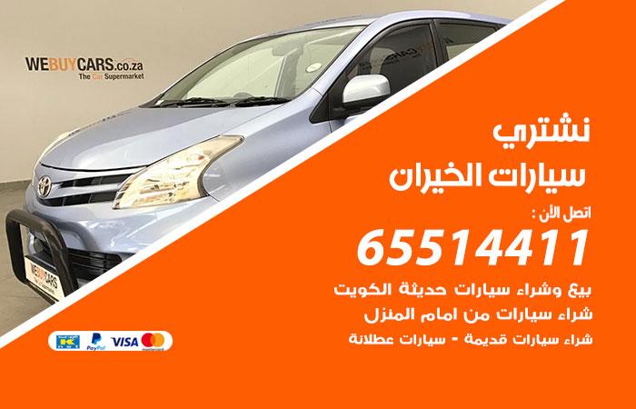 نشتري سيارات الخيران / 65514411 / يشتري السيارات الجديدة والقديمة