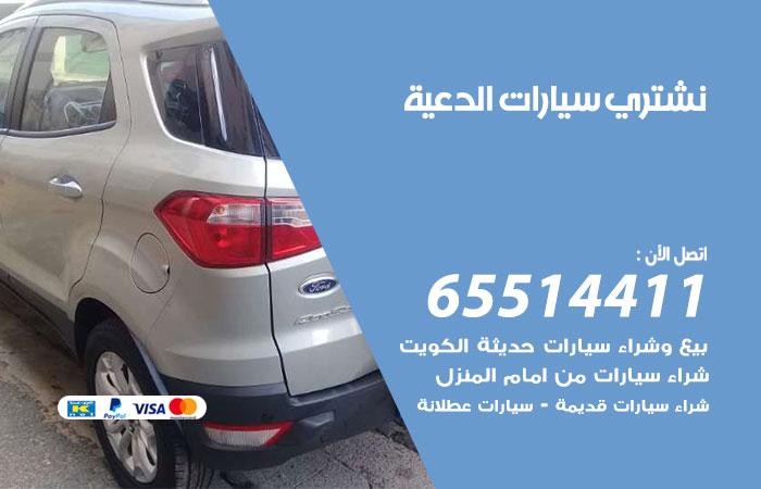 نشتري سيارات الدعية / 65514411 / يشتري السيارات الجديدة والقديمة