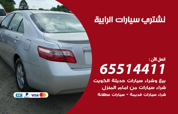 نشتري سيارات الرابية / 65514411 / يشتري السيارات الجديدة والقديمة