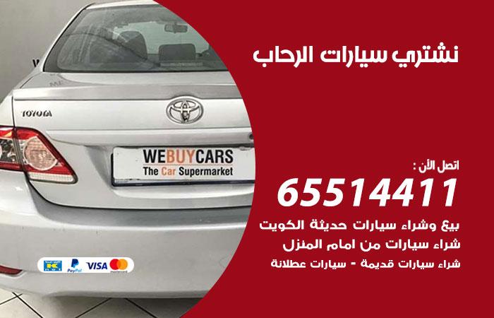نشتري سيارات الرحاب / 65514411 / يشتري السيارات الجديدة والقديمة