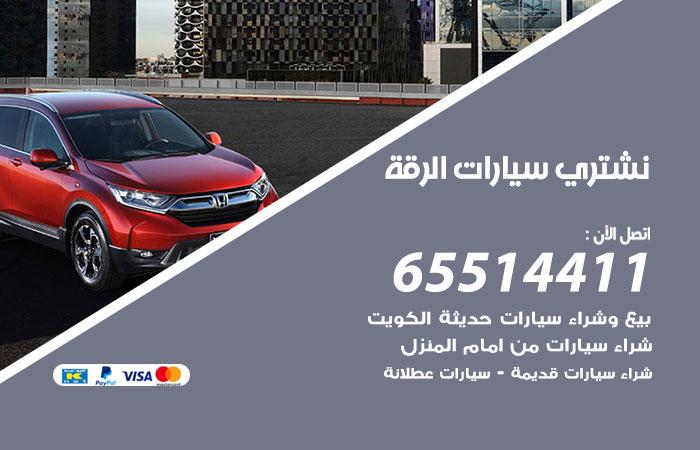 نشتري سيارات الرقة / 65514411 / يشتري السيارات الجديدة والقديمة