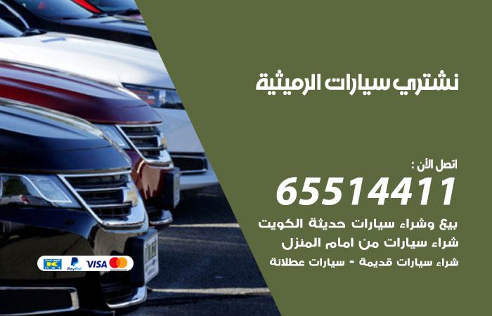 نشتري سيارات الرميثية / 65514411 / يشتري السيارات الجديدة والقديمة
