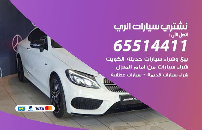 نشتري سيارات الري / 65514411 / يشتري السيارات الجديدة والقديمة