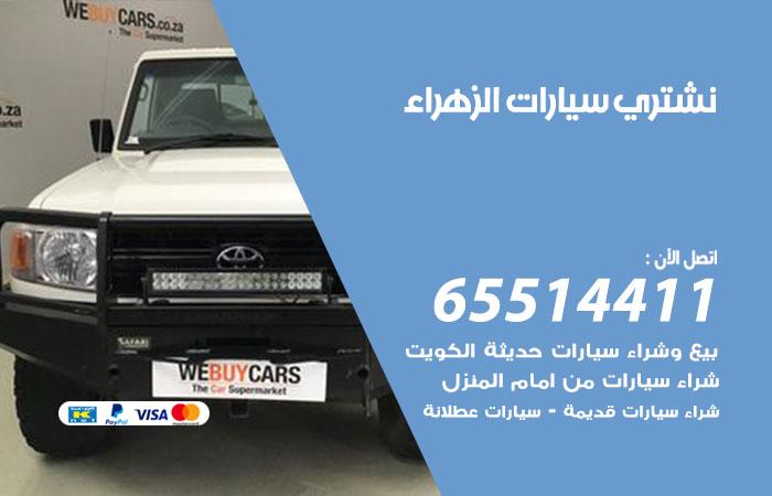 نشتري سيارات الزهراء / 65514411 / يشتري السيارات الجديدة والقديمة