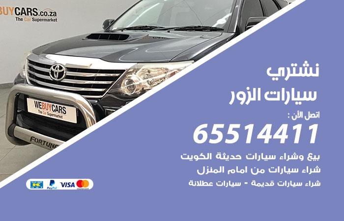 نشتري سيارات الزور / 65514411 / يشتري السيارات الجديدة والقديمة