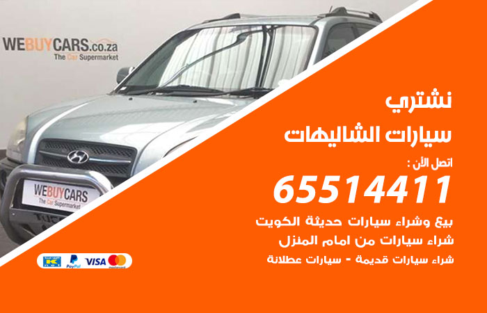 نشتري سيارات الشاليهات / 65514411 / يشتري السيارات الجديدة والقديمة