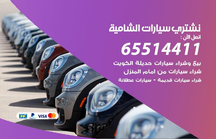 نشتري سيارات الشامية / 65514411 / يشتري السيارات الجديدة والقديمة