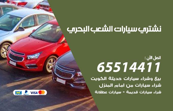 نشتري سيارات الشعب البحري / 65514411 / يشتري السيارات الجديدة والقديمة