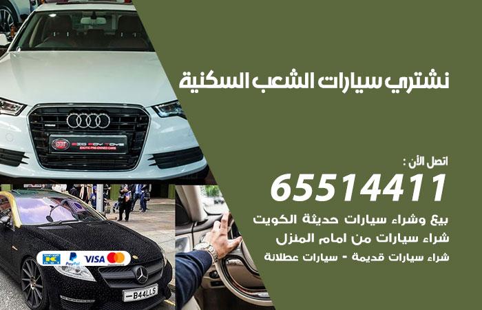 نشتري سيارات الشعب السكنية / 65514411 / يشتري السيارات الجديدة والقديمة