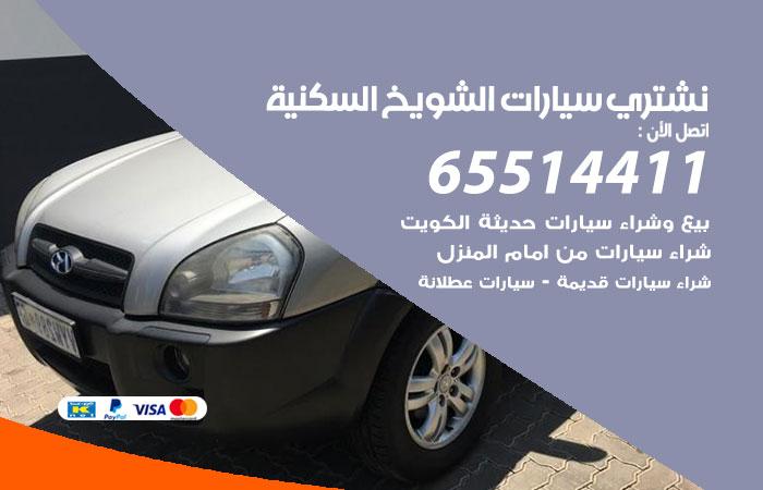 نشتري سيارات الشويخ السكنية / 65514411 / يشتري السيارات الجديدة والقديمة