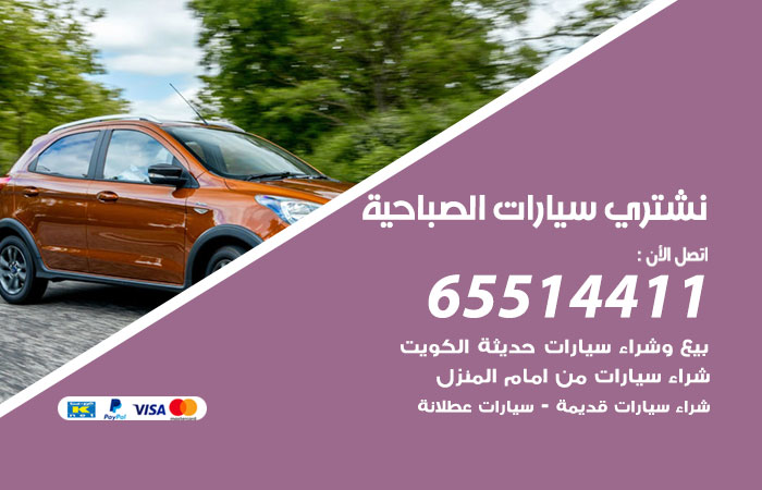 نشتري سيارات الصباحية / 65514411 / يشتري السيارات الجديدة والقديمة