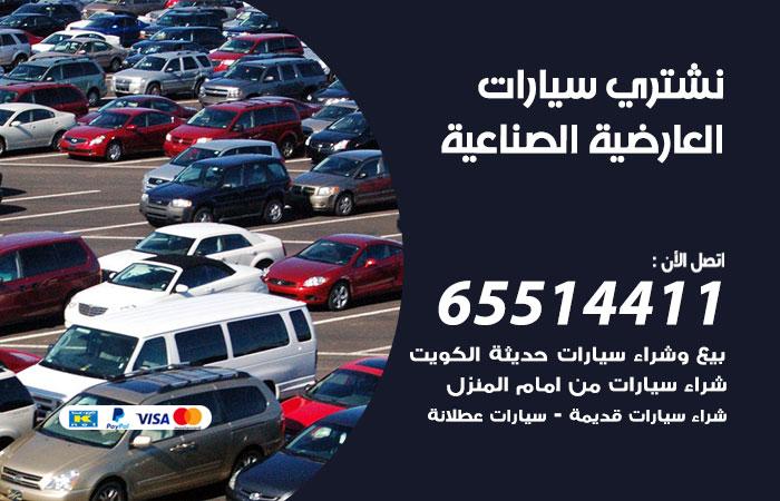 نشتري سيارات العارضية الصناعية / 65514411 / يشتري السيارات الجديدة والقديمة