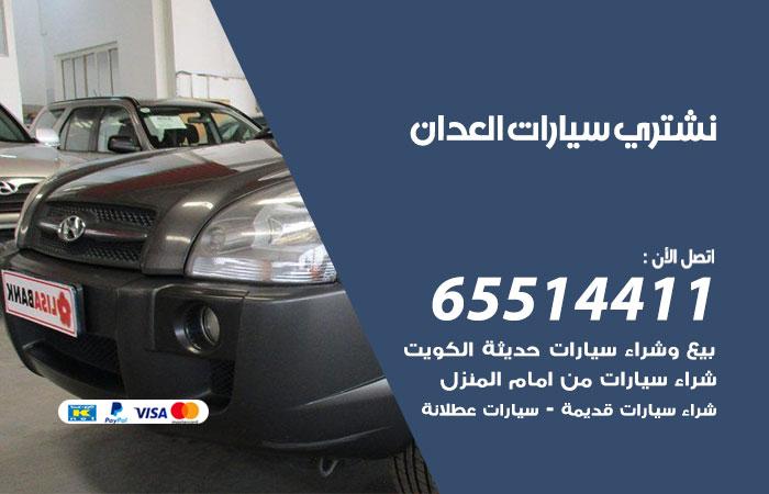 نشتري سيارات العدان / 65514411 / يشتري السيارات الجديدة والقديمة