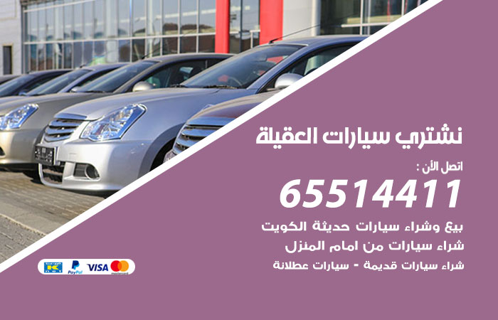 نشتري سيارات العقيلة / 65514411 / يشتري السيارات الجديدة والقديمة