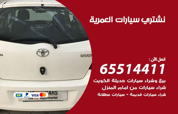 نشتري سيارات العمرية / 65514411 / يشتري السيارات الجديدة والقديمة