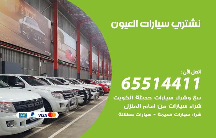 نشتري سيارات العيون / 65514411 / يشتري السيارات الجديدة والقديمة