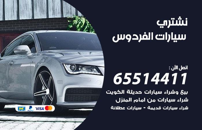 نشتري سيارات الفردوس / 65514411 / يشتري السيارات الجديدة والقديمة