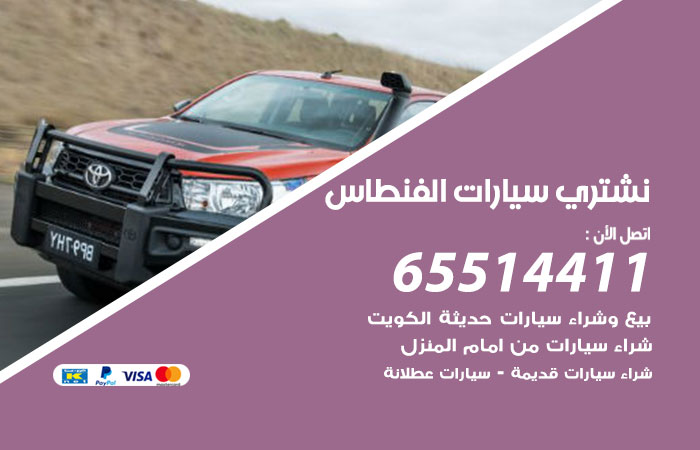 نشتري سيارات الفنطاس / 65514411 / يشتري السيارات الجديدة والقديمة